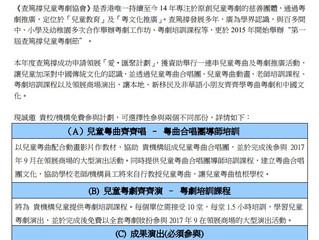 「領展 愛•匯聚計劃-粵唱粵演粵文化」招募參與單位