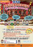 【網上遞交影片】賽馬會查篤撐兒童粵劇推廣計劃-第六屆校際兒童粵曲大賽(2020年)