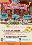 【網上遞交影片參賽】賽馬會查篤撐兒童粵劇推廣計劃-第七屆校際兒童粵曲大賽(2021年)