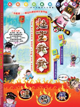 《灶王爺爺》DVD