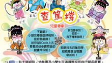 【完滿結束】第三屆查篤撐兒童粵曲大賽