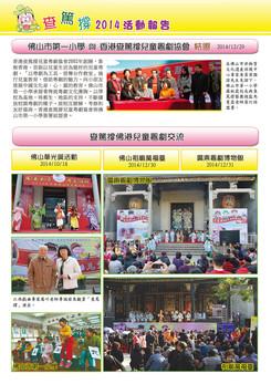 【2014年度】周年報告(點撃更多)