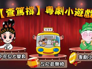 【即將推出】免費粵劇網上學習小遊戲