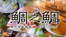 地魚食堂鯛之鯛