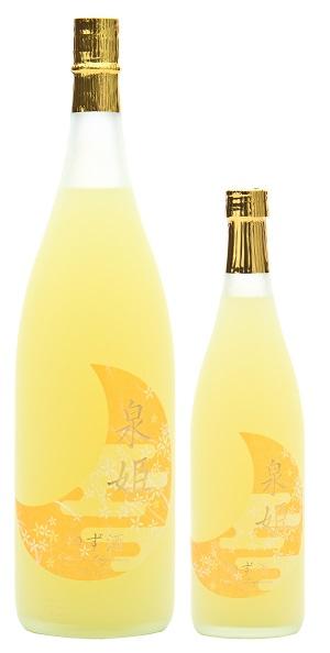 泉姫ゆず酒
