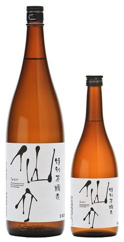 仙介特別本醸造