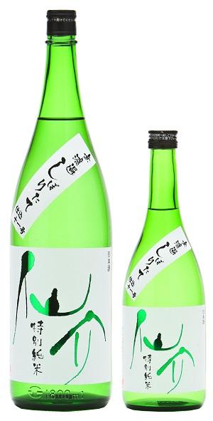 仙介特別純米しぼりたて無濾過生酒原酒