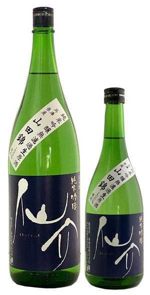 仙介純米吟醸山田錦無濾過生酒原酒
