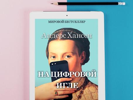 """Андерс Хансен """"На цифровой игле"""". Современная цифровая зависимость."""
