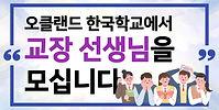 한국학교 오른쪽 상단.jpg