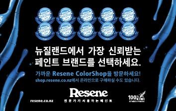리즌 Resene