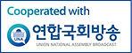 연합국회방송-배너-01.jpg
