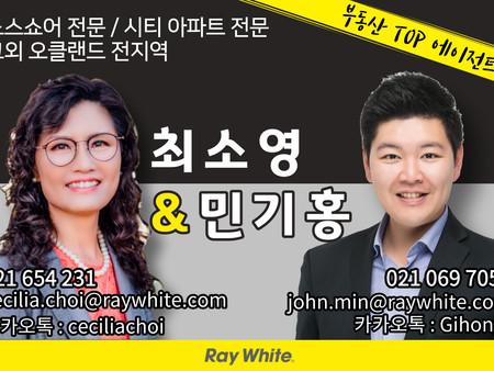노스쇼어, 시티 아파트 전문 최소영&민기홍