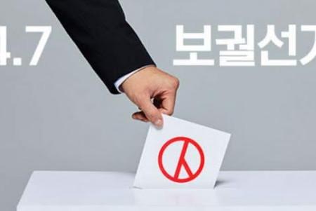 [조기조의 세상속으로] 선거 유감