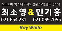 최소영&민기홍