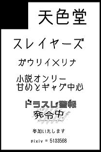 天色堂-如月なつき.png