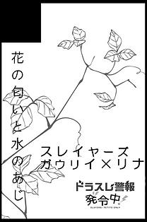 花の匂いと水のあじ-キイロ.png