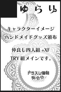 ゆらり-千梨.jpg