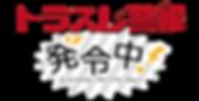 ロゴ_装飾あり.png