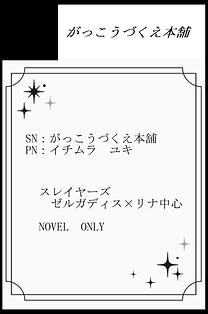 がっこうづくえ本舗-イチムラユキ.png