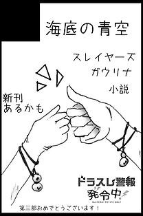 海底の青空‐海原開花.png