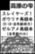 高原の雫-高原しずく.png