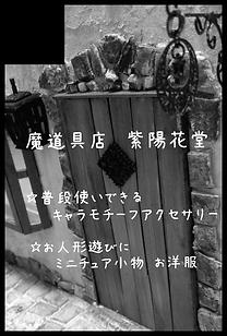 魔道具店紫陽花堂-紫陽花.png