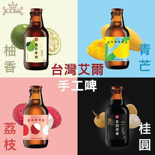 【🍻四件激抵組合】台灣手工啤四款口味(青芒果酸啤酒、柚香啤酒、荔枝酸啤酒、桂圓黑啤)