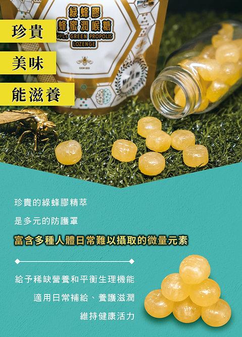 【GEM-BEE 貞蜜】PPLs®️ 綠蜂膠蜂蜜潤喉糖 (15顆/包)