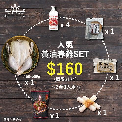 人氣黃油春雞套餐 -黃油春雞(450-500g) 1隻、醬神雞煲醬1包、油揚1包、小魚餅(3件) 1包、獅子狗魚卷1包、勝獅梳打水4枝