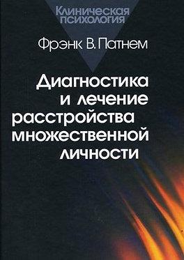 Патнем Фрэнк В.