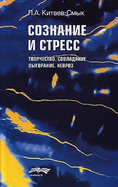 Китаев-Смык Л.А.