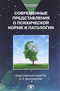 Белопольская Н.Л. (отв. ред.)