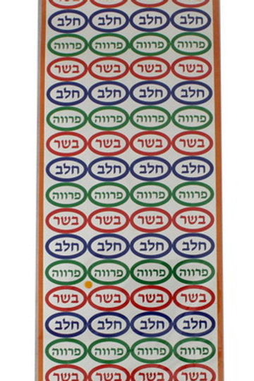 KOSHER STICKERS
