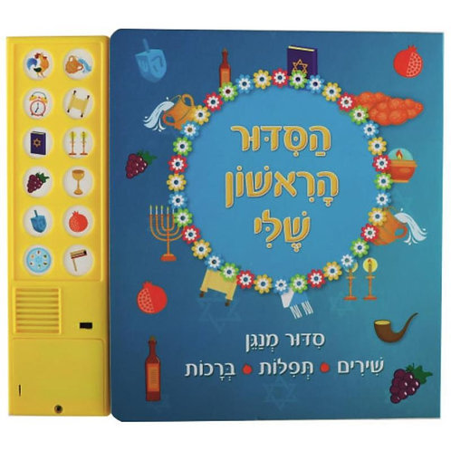 my first musical siddur with songs for the holidays