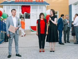 Открытие детского сада и начальной образовательной школы!
