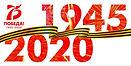 1945-2020.jfif