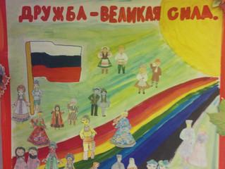 """День Народного Единства """"Пока мы едины, мы непобедимы!"""""""