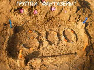 День песка