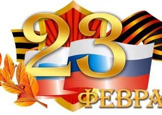 23 февраля-День защитника Отечества!