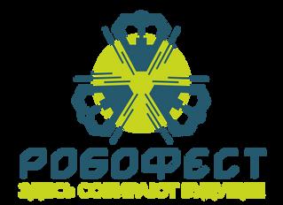 """""""РОБОФЕСТ-2018"""""""