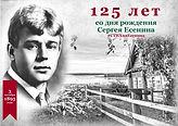 Сергей Есенин.jpg