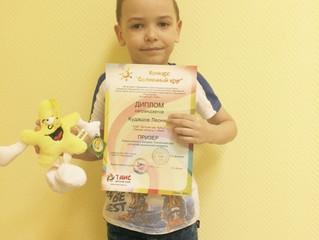Поздравляем победителей Всероссийского конкурса «Солнечный круг»!