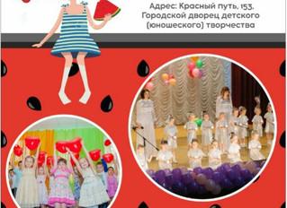 """ПРАЗДНИЧНЫЙ КОНЦЕРТ """"АРБУЗУ 7 ЛЕТ!"""""""