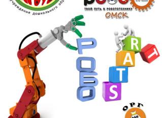 РобоSTARt
