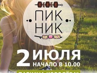 Твой город-твой пикник! Детский сад «Арбуз» принял активное участие в фестивале«ПИКНИК – 2016».