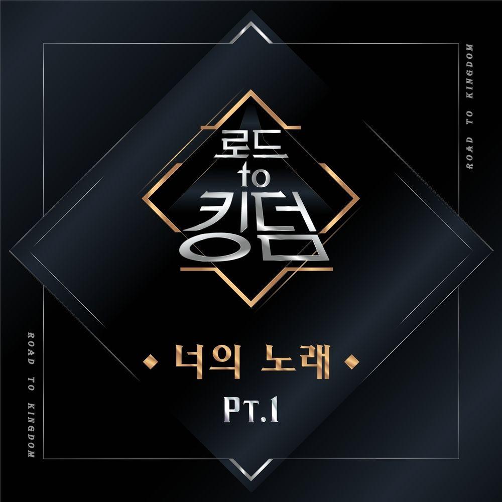 [온앤오프 (ONF), 원어스 (ONEUS)] 로드 투 킹덤 너의 노래 Part.1