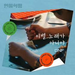 [온앤오프(ONF)] 연애혁명 OST Part.1