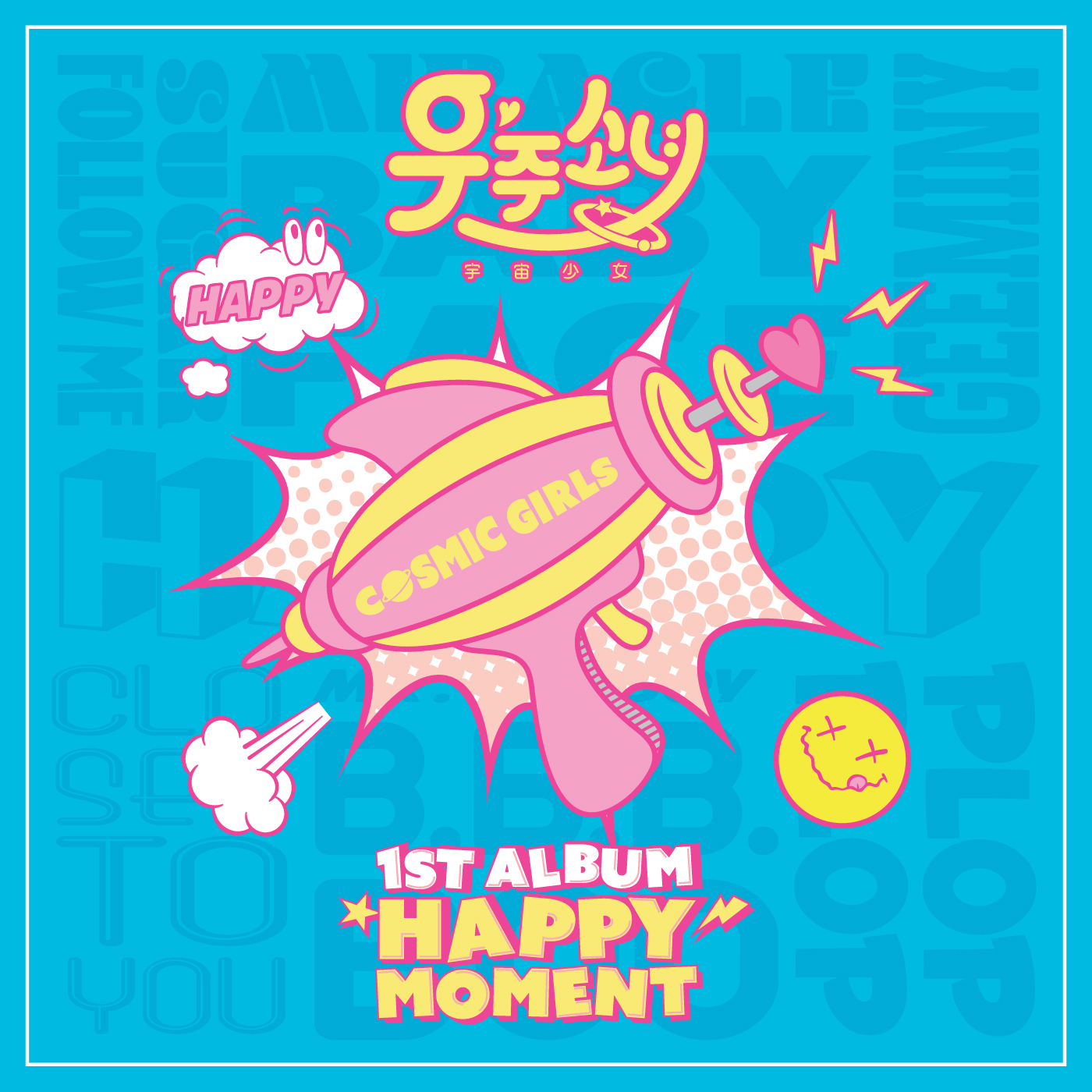 [우주소녀] 1st album 'Happy Moment'