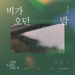 [임상현] 비가 오던 밤